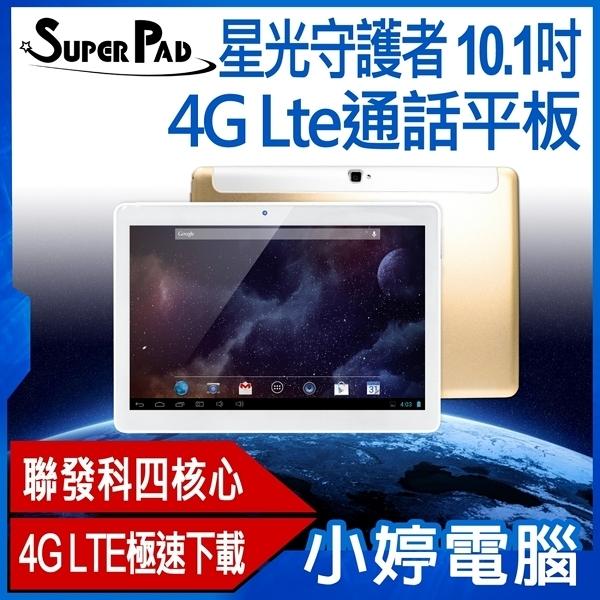 【免運+3期零利率】福利品 Super pad 星光守護者 10.1吋 4GLTE通話平板 聯發科四核心/16G IPS面板