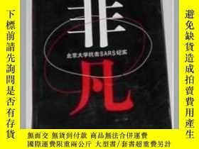 二手書博民逛書店罕見非凡:北京大學抗擊SARS紀實Y2508 趙爲民等主編 北京