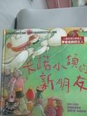 【書寶二手書T6/少年童書_QXM】卡諾小鎮的新朋友_呂麗娜
