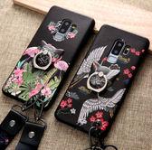 三星 S9 Plus 手機殼 全包邊防摔軟殼 保護套 附送手繩指環扣 保護殼 卡通浮雕殼 手機套 S9 S9+