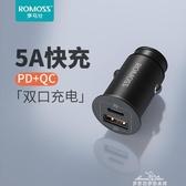 羅馬仕車載充電器 雙USB一拖二點煙器手機平板汽車 PD快充 QC3.0 夢娜麗莎
