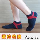 抗菌襪 除臭襪 吸濕排汗除臭襪 抗菌機能氣墊短襪 - 丈青配紅色【W090-20】Nacaco