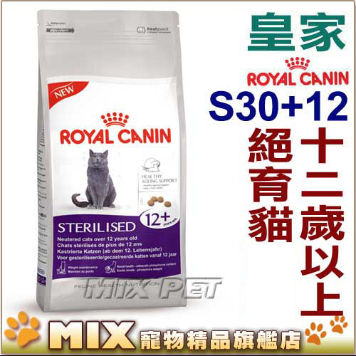 ◆MIX米克斯◆法國皇家貓飼料,絕育老貓S30+12-2公斤