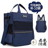 單層學生補習袋大容量手拎包文件袋放書袋資料補課包【君來佳選】