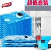 真空壓縮袋棉被真空收納袋送電泵衣物真空袋被子抽氣特大號 韓語空間