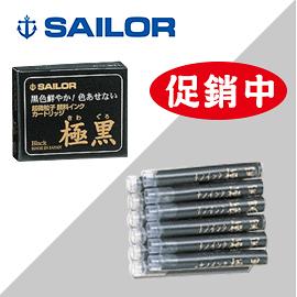 SAILOR   寫樂 極黑卡式鋼筆墨水 (12支) / 盒