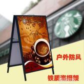 奶茶店鐵質A型雙面海報架 手提架 折疊展架廣告牌立 牌戶外宣傳igo『潮流世家』