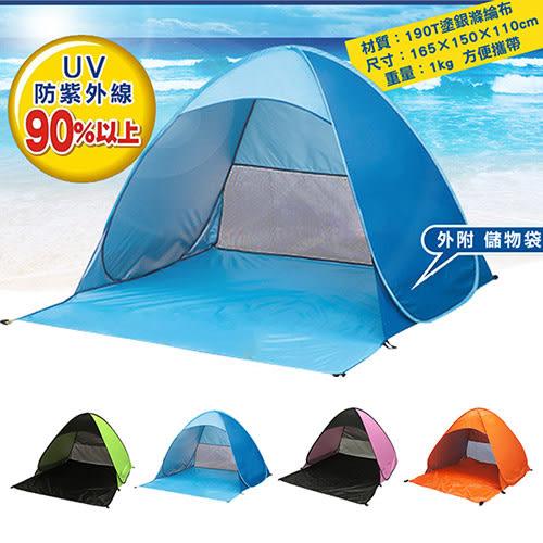 *特價75折*秒開帳篷 沙灘防曬戶外帳棚