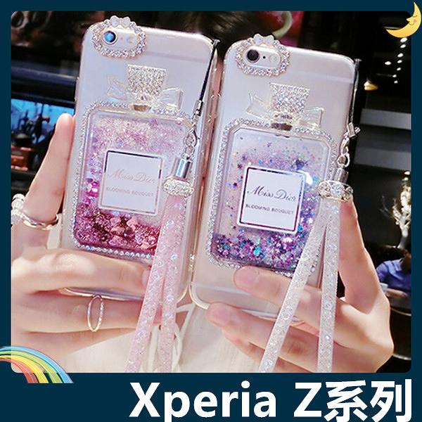 SONY Xperia Z3 Z4 Z5 水鑽香水瓶保護套 軟殼 附水晶掛繩 閃亮貼鑽 流沙全包款 矽膠套 手機套 手機殼