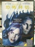 挖寶二手片-Y24-051-正版DVD-電影【恐怖拜訪】-妮可基嫚 丹尼爾克雷格