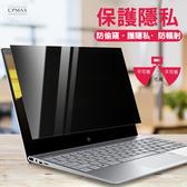 台灣現貨 防窺片 防窺膜 13.3吋 隱私保護 電腦液晶螢幕  筆記型電腦
