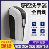 全自動消毒噴霧器手部消毒機感應洗手液機皂液器泡沫洗手機免打孔快速出貨快速出貨快速出貨