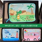 外出用品 車用窗簾 物理防曬 紫外線 三層附吸盤 不挑款 寶貝童衣