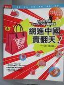【書寶二手書T4/行銷_YDF】網進中國,賣翻天_張志誠