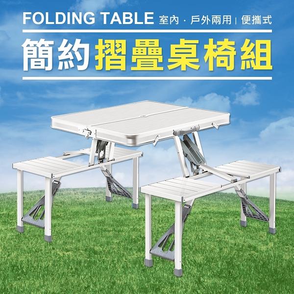 RV 戶外休閒折疊餐桌椅組合 露營 摺疊桌 折疊椅 餐桌椅 野餐桌椅 烤肉