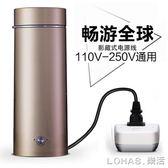 現貨-電熱杯電熱水杯小型便攜出國旅行電熱水壺迷你小容量保溫加熱燒水 igo