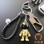 鑰匙鏈創意酷汽車鑰匙扣宇航員高檔腰掛馬蹄【宅貓醬】
