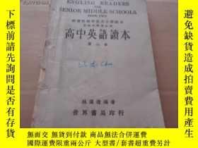 二手書博民逛書店罕見高中英語課本(第二冊)9464 林漢達 世界書局 出版193