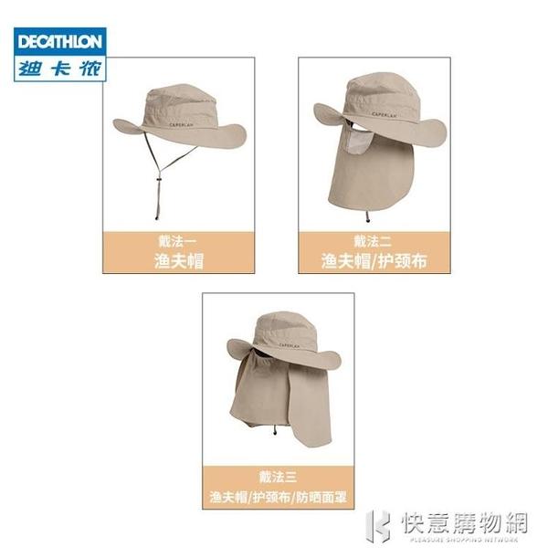 迪卡儂太陽帽女夏遮臉護頸防紫外線遮陽帽出游騎行大沿防曬帽CAP快意購物網