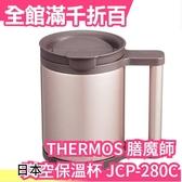 日本原裝THERMOS 膳魔師 280ml 不锈鋼真空保溫杯 馬克杯 保冷杯 辦公杯 咖啡杯 JCP-280C【小福部屋】