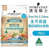 《48HR出貨》澳洲IVORYCOAT澳克騎士 全犬 無穀海魚&鮭魚(低敏保養)2kg 狗糧