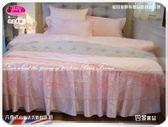法式典藏˙浪漫臻愛系列『巴黎麗晶』粉色*╮☆六件式專櫃高級床罩組5*6.2尺
