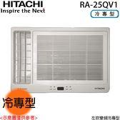 【HITACHI日立】3-4坪變頻左吹窗型冷氣 RA-25QV1 送基本安裝