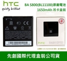 買一送一【吊卡盒裝】HTC BL1110...