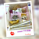下午茶sweet 超值組合