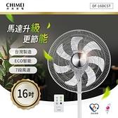 CHIMEI奇美 16吋DC微電腦ECO遙控擺頭風扇 DF-16DCST