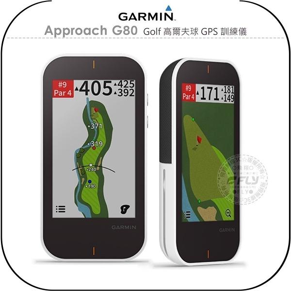 《飛翔無線3C》GARMIN Approach G80 Golf 高爾夫球 GPS 訓練儀│公司貨│雷達偵測 定位功能
