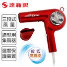 【達新牌】吹風機 專業吹風機 紅色 (TS-1280A)《生活美學》