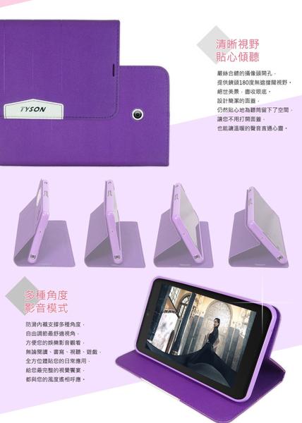 ※【福利品】Samsung Tab 3 P3200/T2100/T2110 7吋 完美款 平板側掀皮套 可立式 側翻 皮套 保護套
