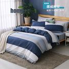 【BEST寢飾】雲絲絨 鋪棉兩用被套 雙人 挪威條紋 舒柔棉 台灣製造
