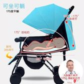 寶寶推車輕便折疊嬰兒手推車可坐躺四季通用 【格林世家】