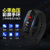 智能多功能心率血壓手環男女學生vivo小米oppo華為3通用彩屏手表【店慶8折促銷】