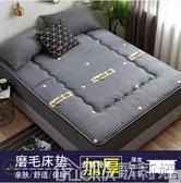 床墊軟墊榻榻米褥子單人宿舍學生雙人墊被家用打地鋪睡墊租房專用 【快速出貨】 YYJ