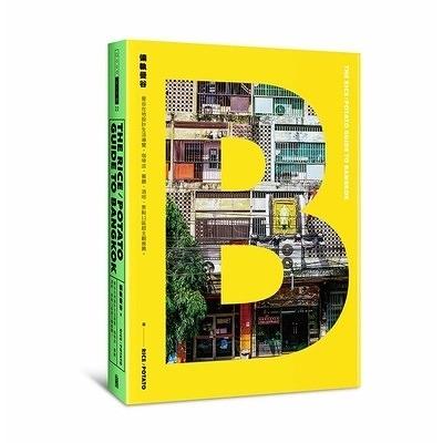 偏執曼谷(曼谷在地設計生活導覽咖啡店.餐廳.酒吧.景點11區超主觀推薦)