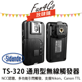 放肆購 Kamera Sidande TS-320 通用型無線觸發器 2.4G NCC認證 閃光燈 閃燈 Canon Nikon TTL 引閃器 離閃