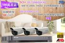 台南監視器 海康 DS-7204HQHI-K1 1080P XVR H.265 專用主機 + TVI HD DS-2CE16H1T-IT3 5MP EXIR 紅外線槍型攝影機 *3