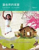 (二手書)蓋自然的家屋:打造手感的家,享心安的節奏