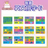【限宅配】英文拼字卡 #1402 智高積木 GIGO 科學玩具 (購潮8)