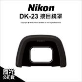 """""""請先詢問庫存""""原廠 Nikon 尼康 Eyepiece Cap DK-23 ★可刷卡★ 接目鏡 眼罩 觀景窗 取景器 薪創"""