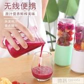 榨汁杯電動便攜隨身家用多功能無線小型果汁玻璃杯榨汁機 韓慕精品