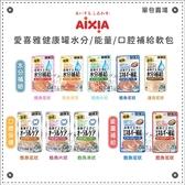 AIXIA愛喜雅〔健康罐水分/能量/口腔補給軟包,10種口味,40g,日本製〕(單包)