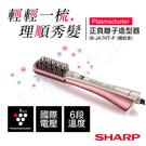 【夏普SHARP】正負離子造型器(整髮梳) IB-JA7HT-P(繽紛金)-超下殺