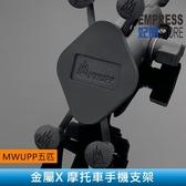【妃航】MWUPP五匹 金屬X 手機 支架 Uber Eats 免運+充電線+防掉網 正版授權/極速出貨