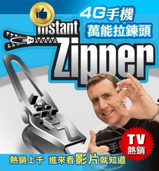 爆賣!我最便宜!萬能拉鍊頭 Fix A Zipper 神奇拉鍊頭 萬用拉鍊頭 TV團購熱銷 衣服 靴子【4G手機】