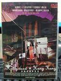 影音專賣店-P00-469-正版DVD-華語【香港有個荷里活】-陳英明 周迅