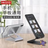 支架手機桌面懶人支架床頭直播多 升降伸縮 簡約折疊式便攜平板iPad  支架托架2 色